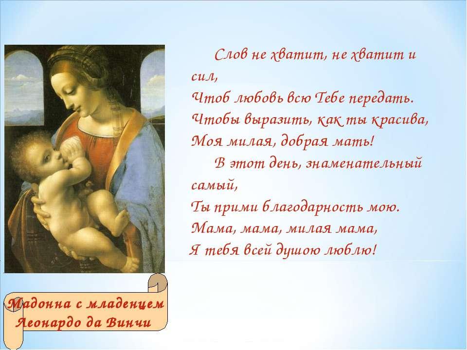Слов не хватит, не хватит и сил, Чтоб любовь всю Тебе передать. Чтобы выразит...