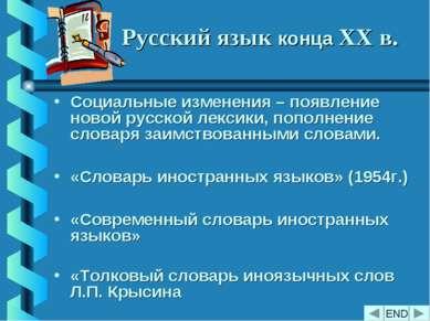 Русский язык конца XX в. Социальные изменения – появление новой русской лекси...