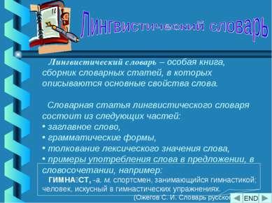 Лингвистический словарь – особая книга, сборник словарных статей, в которых о...