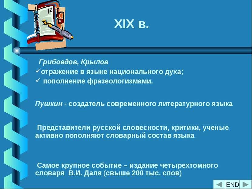 XIX в. END