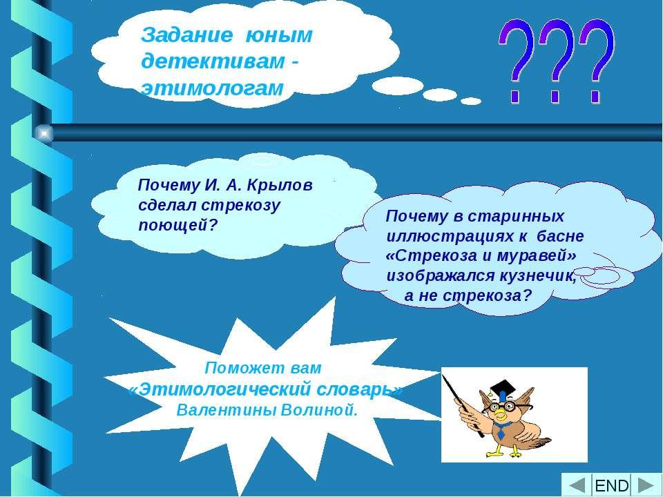 Почему И. А. Крылов сделал стрекозу поющей? Поможет вам «Этимологический слов...