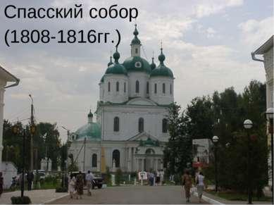 Спасский собор (1808-1816гг.)