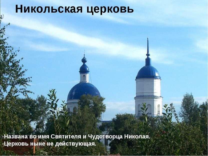 Никольская церковь -Названа во имя Святителя и Чудотворца Николая. -Церковь н...