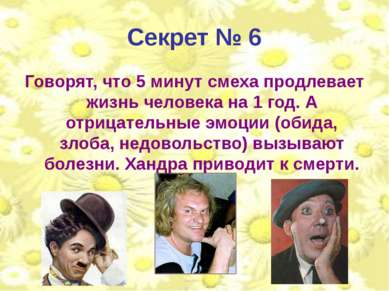 Секрет № 6 Говорят, что 5 минут смеха продлевает жизнь человека на 1 год. А о...