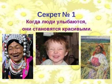 Секрет № 1 Когда люди улыбаются, они становятся красивыми.