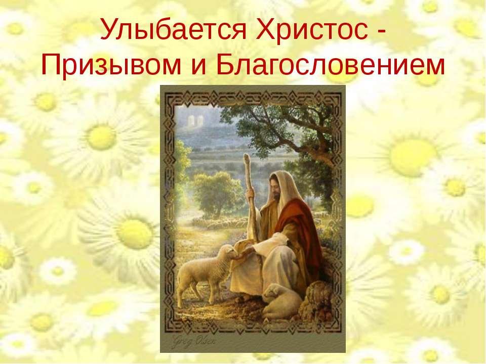 Улыбается Христос - Призывом и Благословением