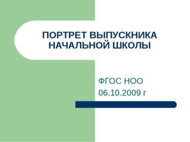 ПОРТРЕТ ВЫПУСКНИКА НАЧАЛЬНОЙ ШКОЛЫ ФГОС НОО 06.10.2009 г