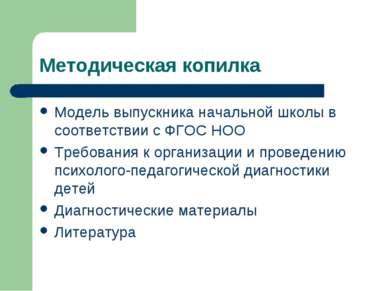 Методическая копилка Модель выпускника начальной школы в соответствии с ФГОС ...