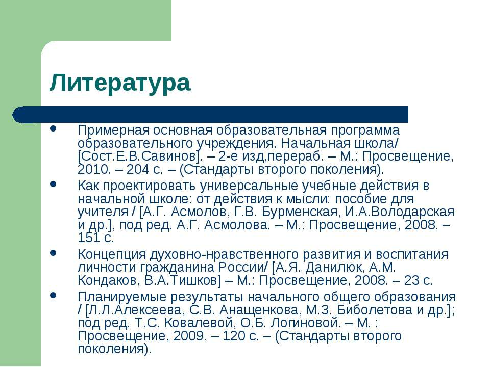 Литература Примерная основная образовательная программа образовательного учре...
