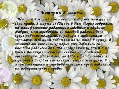 История 8 марта История 8 марта - это история борьбы женщин за свои права. 8 ...