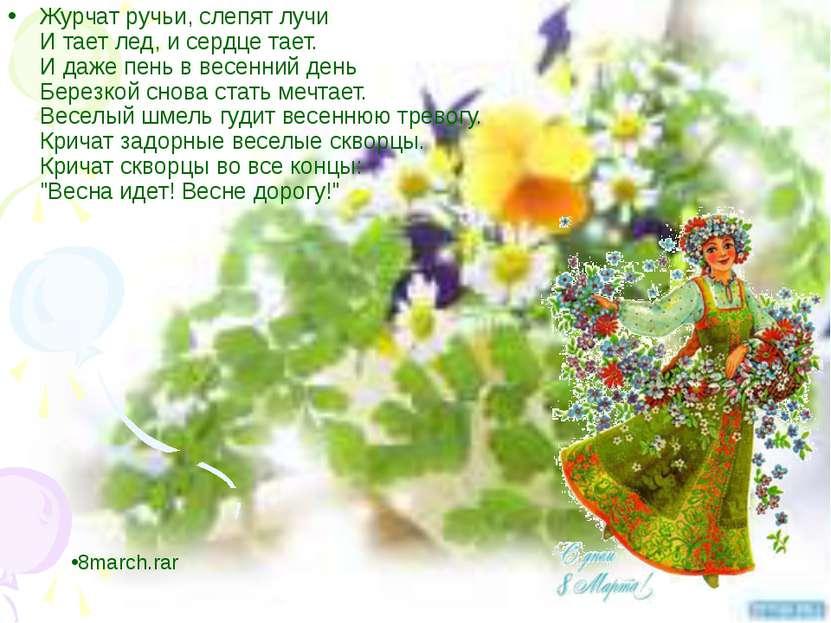 Журчат ручьи, слепят лучи И тает лед, и сердце тает. И даже пень в весенний д...