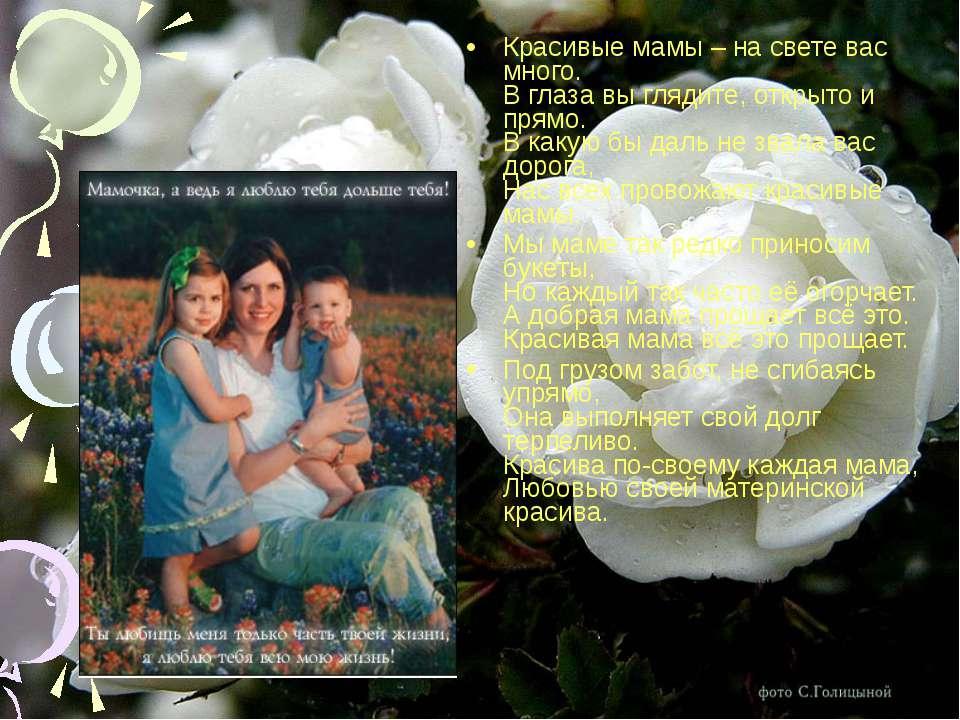 Красивые мамы – на свете вас много. В глаза вы глядите, открыто и прямо. В ка...