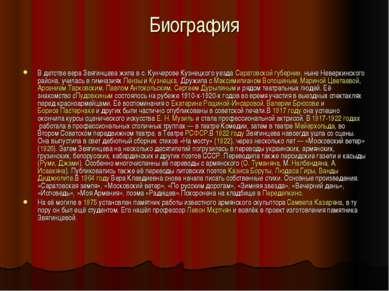 Биография В детстве вера Звягинцева жила в с. Кунчерове Кузнецкого уездаСара...