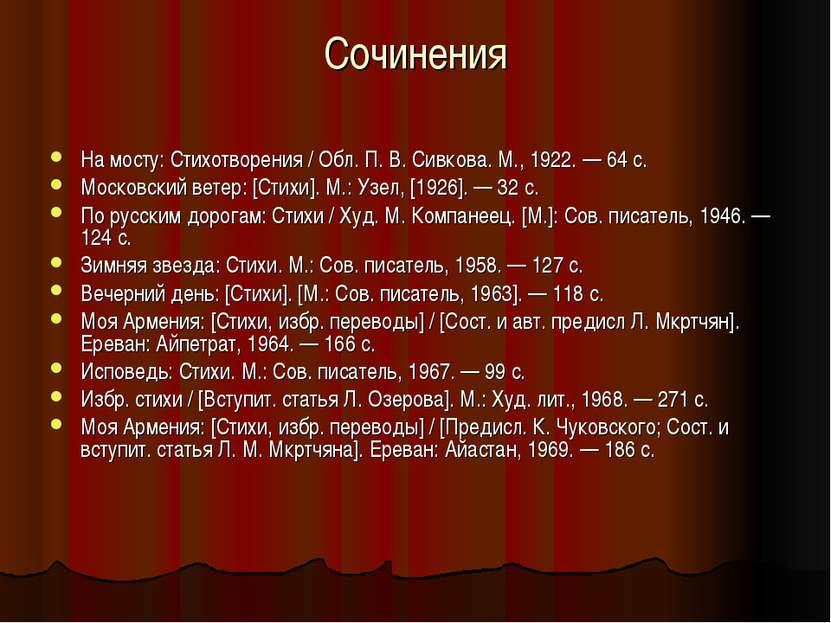 Сочинения На мосту: Стихотворения / Обл. П. В. Сивкова. М., 1922. — 64 с. Мос...
