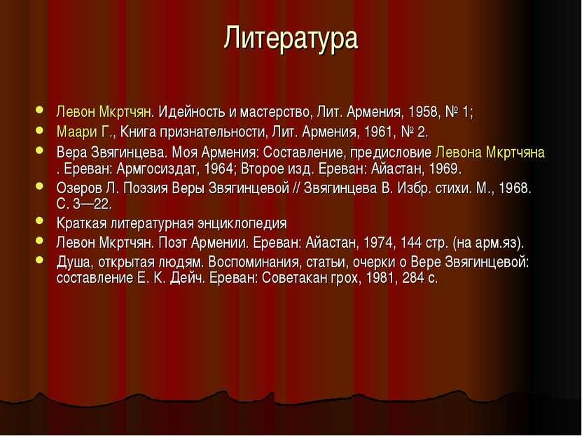 Литература Левон Мкртчян. Идейность и мастерство, Лит. Армения, 1958, №1; Ма...