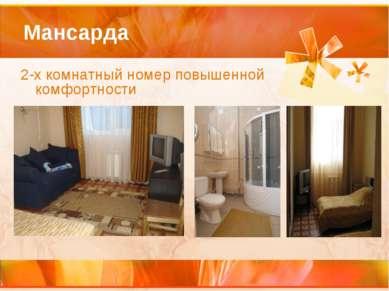 Мансарда 2-х комнатный номер повышенной комфортности