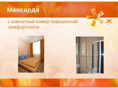 Мансарда 1-комнатный номер повышенной комфортности