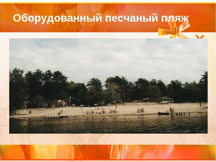 Оборудованный песчаный пляж