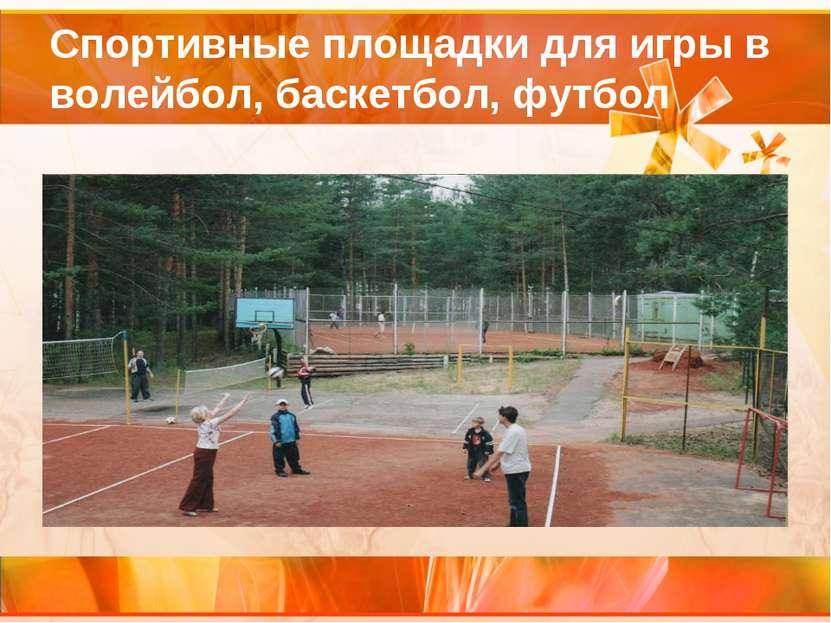 Спортивные площадки для игры в волейбол, баскетбол, футбол