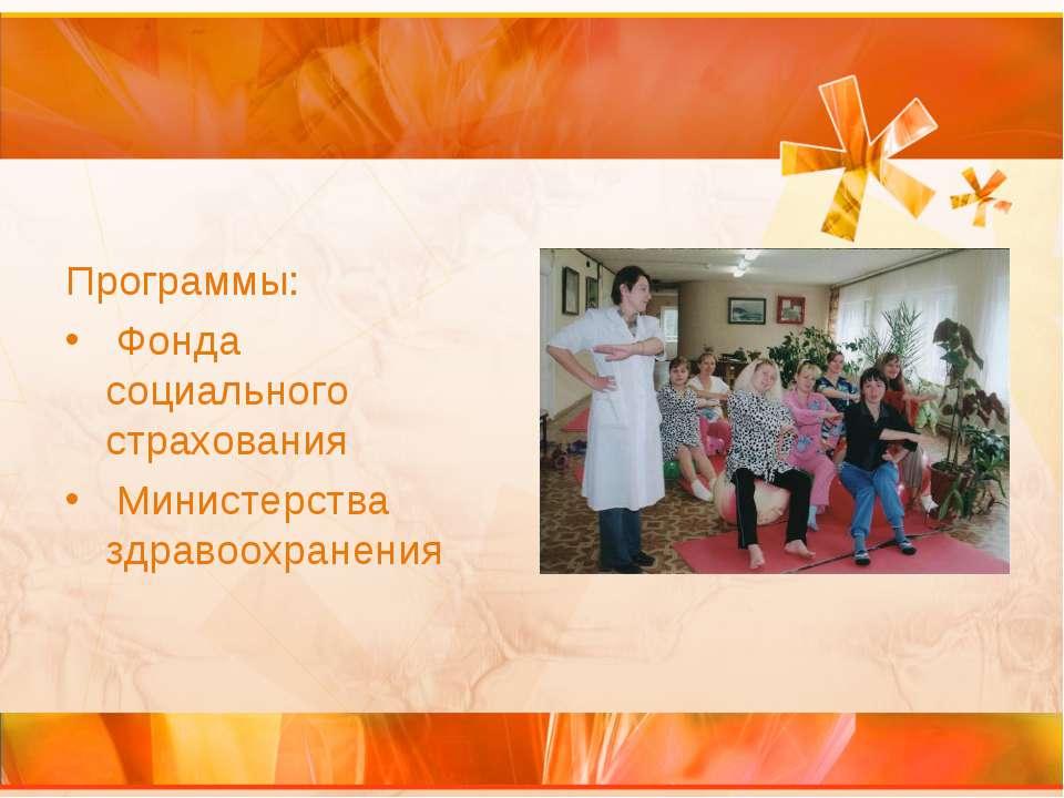 Программы: Фонда социального страхования Министерства здравоохранения