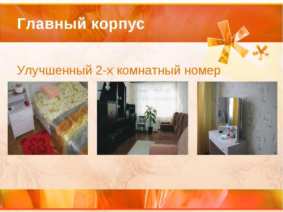 Главный корпус Улучшенный 2-х комнатный номер