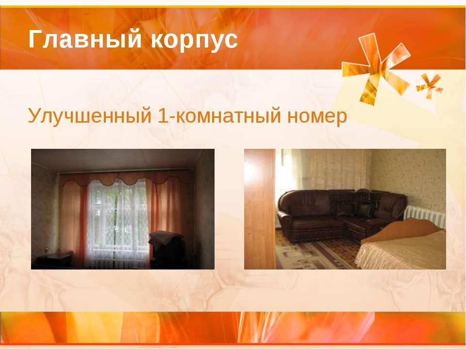 Главный корпус Улучшенный 1-комнатный номер