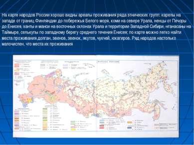 На карте народов России хорошо видны ареалы проживания ряда этнических групп:...