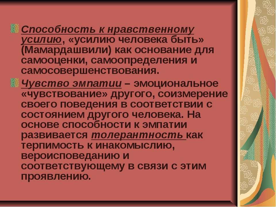 Способность к нравственному усилию, «усилию человека быть» (Мамардашвили) как...
