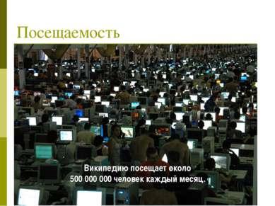 Посещаемость Википедию посещает около 500 000 000 человек каждый месяц.