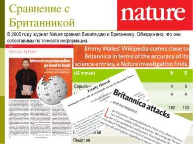 Сравнение с Британникой В 2005 году журнал Nature сравнил Википедию и Британн...
