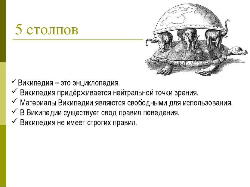 5 столпов Википедия – это энциклопедия. Википедия придёрживается нейтральной ...