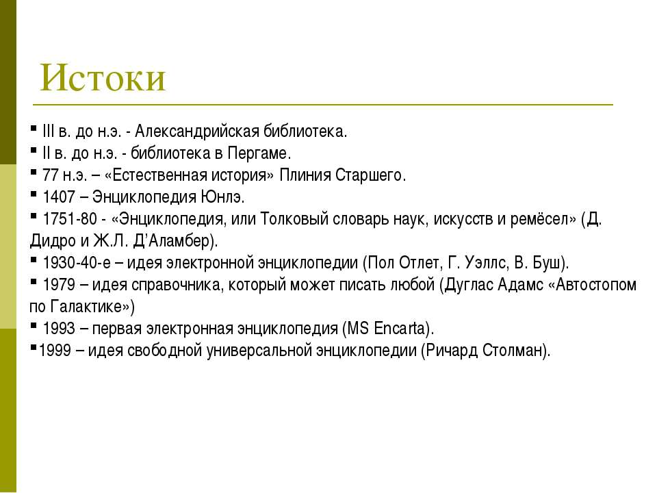 Истоки III в. до н.э. - Александрийская библиотека. II в. до н.э. - библиотек...