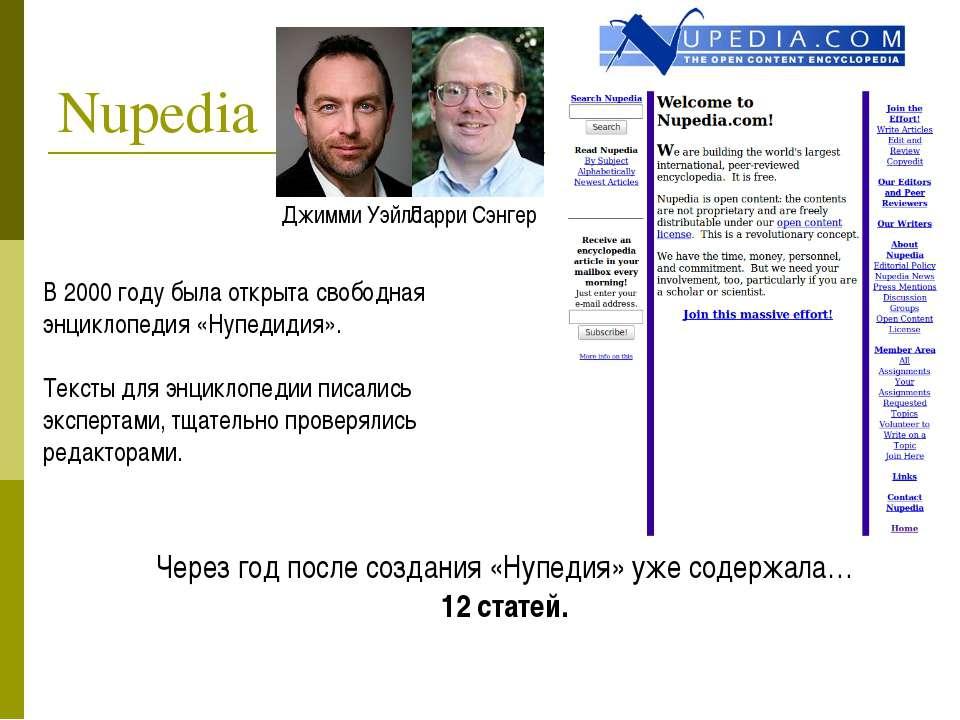 Nupedia В 2000 году была открыта свободная энциклопедия «Нупедидия». Тексты д...
