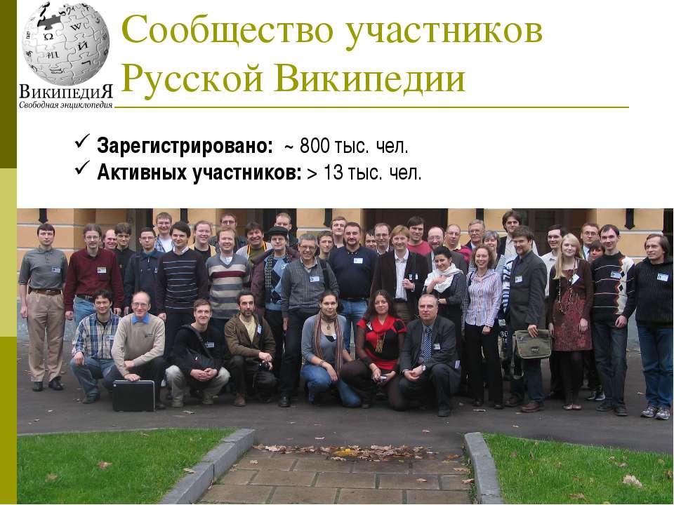 Сообщество участников Русской Википедии Зарегистрировано: ~ 800 тыс. чел. Акт...