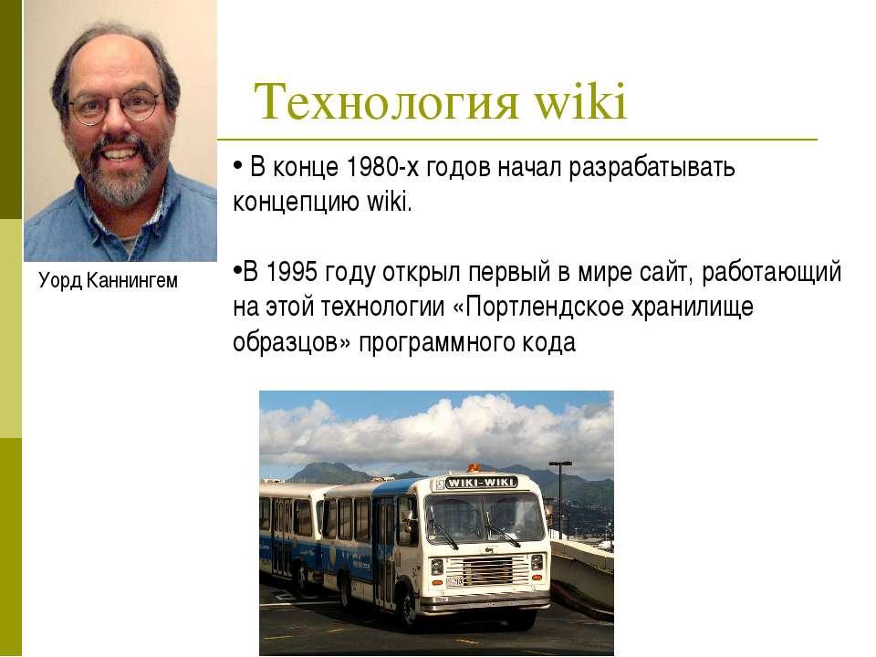 Технология wiki В конце 1980-х годов начал разрабатывать концепцию wiki. В 19...