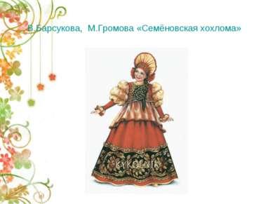 В.Барсукова, М.Громова «Семёновская хохлома»