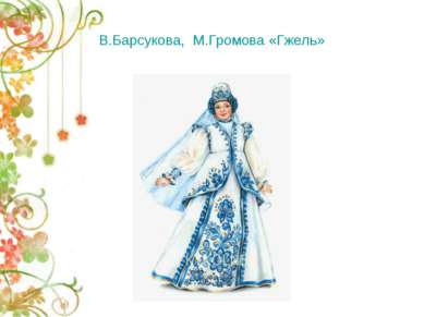 В.Барсукова, М.Громова «Гжель»