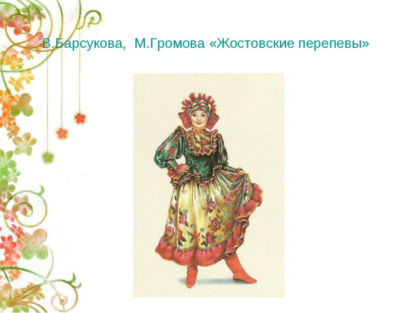 В.Барсукова, М.Громова «Жостовские перепевы»