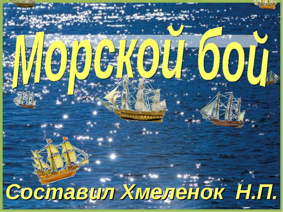 Составил Хмеленок Н.П.