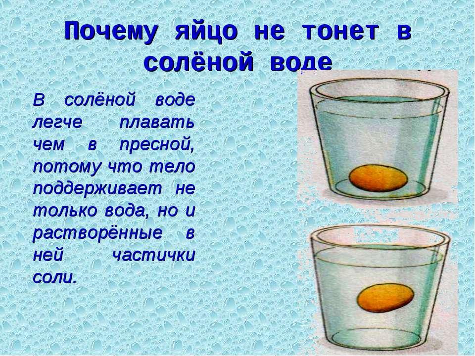 Почему яйцо не тонет в солёной воде В солёной воде легче плавать чем в пресно...