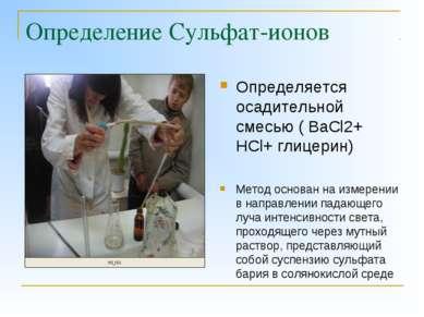 Определение Сульфат-ионов Определяется осадительной смесью ( BaCl2+ HCl+ глиц...