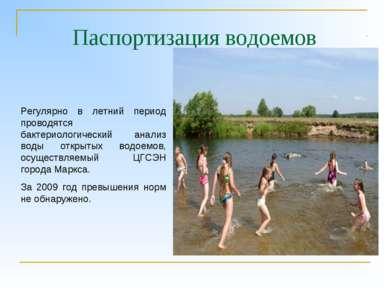 Паспортизация водоемов Регулярно в летний период проводятся бактериологически...