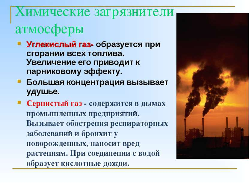 Химические загрязнители атмосферы Углекислый газ- образуется при сгорании все...