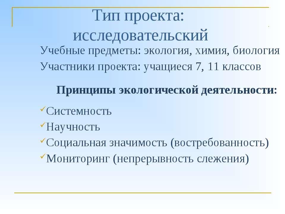 Тип проекта: исследовательский Учебные предметы: экология, химия, биология Уч...
