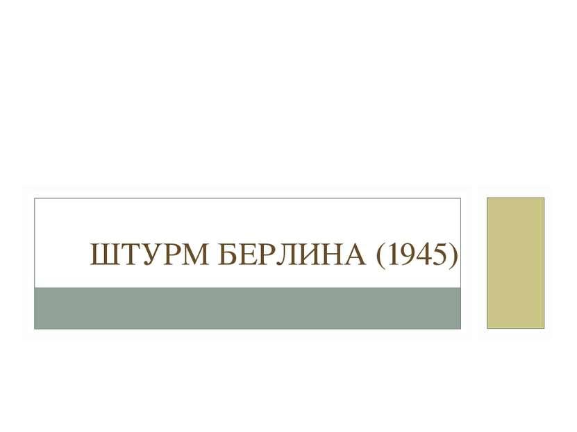 ШТУРМ БЕРЛИНА (1945)