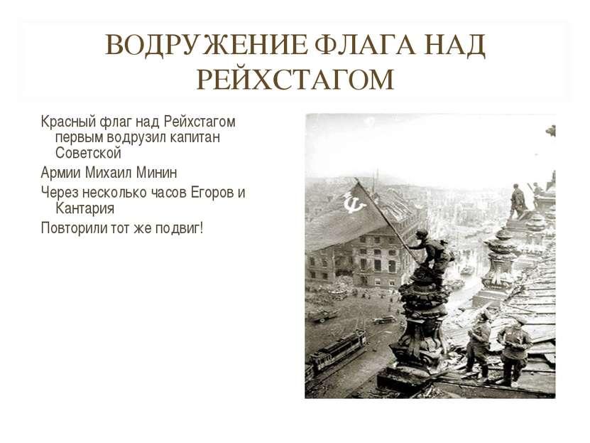 ВОДРУЖЕНИЕ ФЛАГА НАД РЕЙХСТАГОМ Красный флаг над Рейхстагом первым водрузил к...