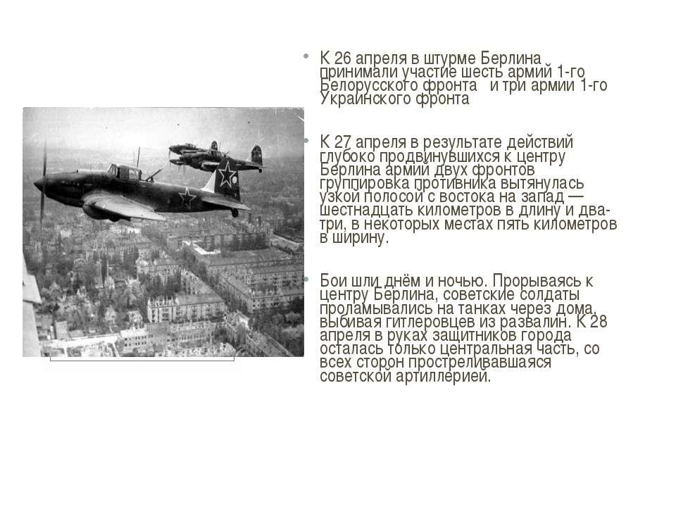 К 26 апреля в штурме Берлина принимали участие шесть армий 1-го Белорусского ...
