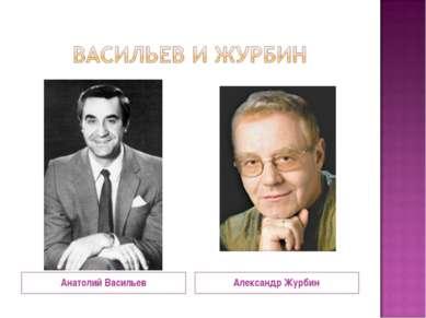 Анатолий Васильев Александр Журбин