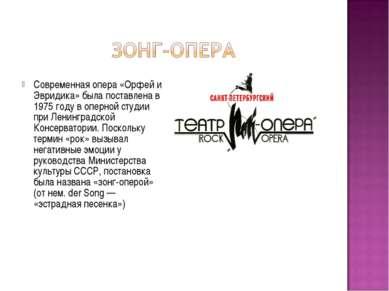 Современная опера «Орфей и Эвридика» была поставлена в 1975 году в оперной ст...