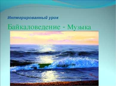 Интегрированный урок Байкаловедение - Музыка